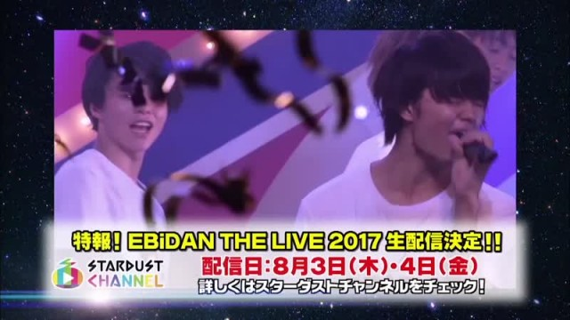 EBiDANアミーゴ EBiDANアミーゴ! NEWS (2017.7.22)