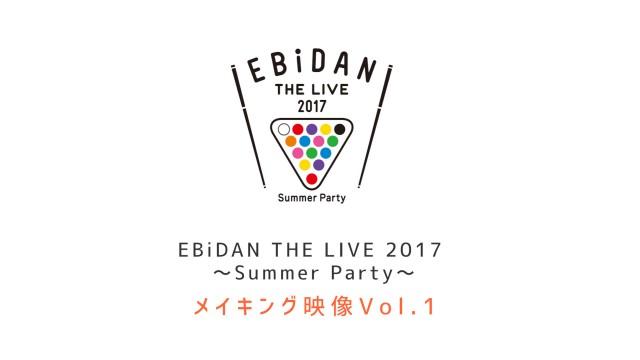 EBiDAN THE LIVE 2017 メイキング Vol.1 本編