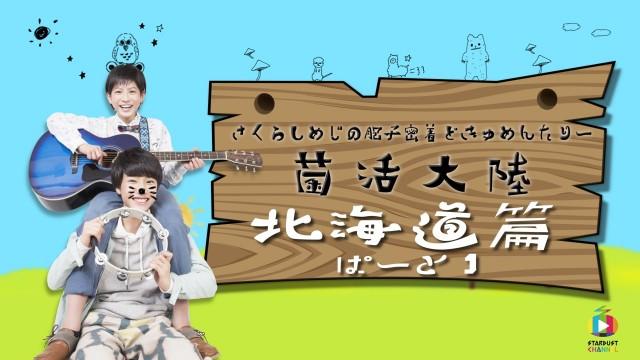 さくらしめじ 菌活大陸 北海道篇ぱーと1