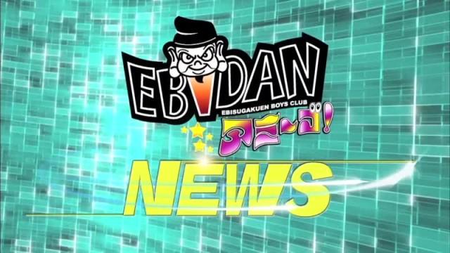 EBiDANアミーゴ EBiDANアミーゴ! NEWS(2017.8.12)