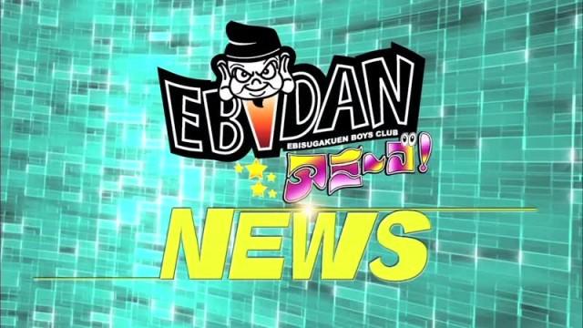 EBiDANアミーゴ EBiDANアミーゴ! NEWS(2017.8.26)