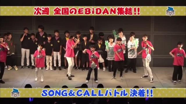EBiDANアミーゴ EBiDANアミーゴ! NEWS(2017.9.9)