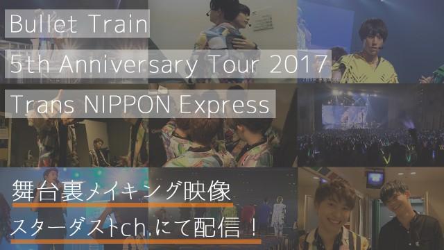超特急「Trans NIPPON Express」メイキング ティザー映像