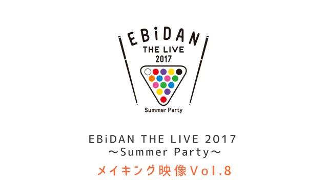EBiDAN THE LIVE 2017 メイキング Vol.8 本編