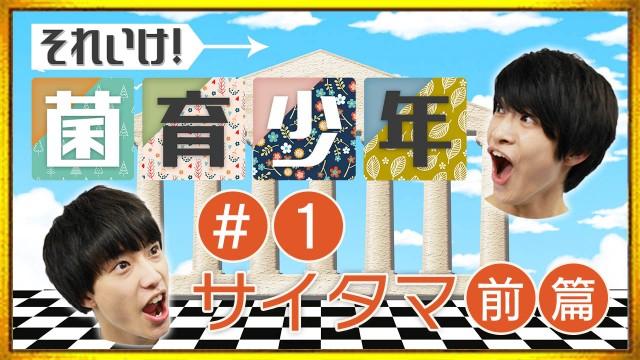 さくらしめじ「それいけ!菌育少年!」#1 埼玉前篇