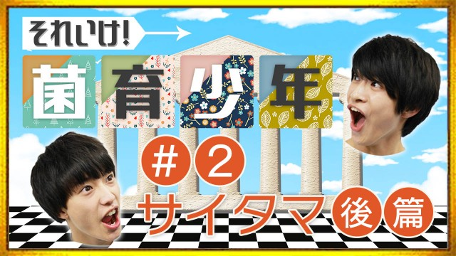 さくらしめじ「それいけ!菌育少年!」#2 埼玉後篇