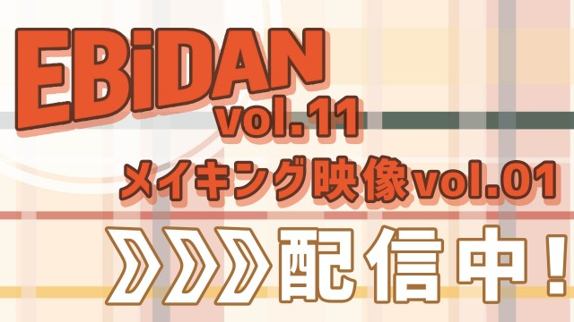 EBiDAN vol.11 メイキング映像vol.01 ティザー