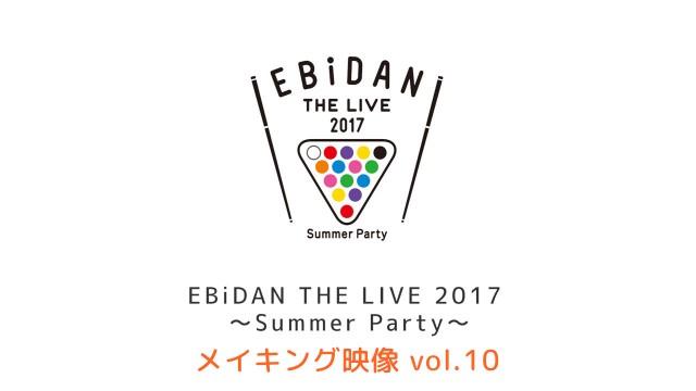 EBiDAN THE LIVE 2017 メイキング Vol.10 本編