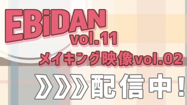 EBiDAN vol.11 メイキング映像vol.02 ティザー
