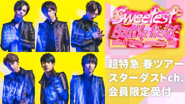 BULLET TRAIN ARENA TOUR 2018 SPRING 「Sweetest Battle Field」会員限定チケット先行受付