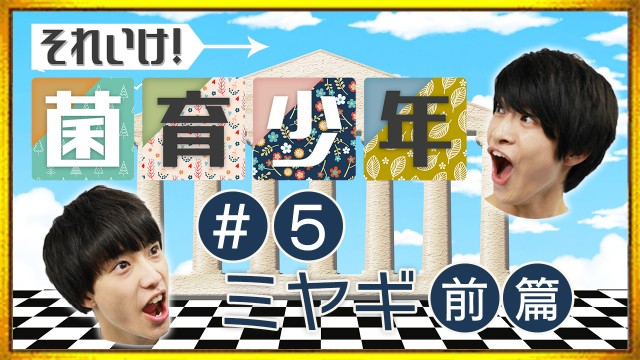 さくらしめじ「それいけ!菌育少年!」#5 宮城前篇