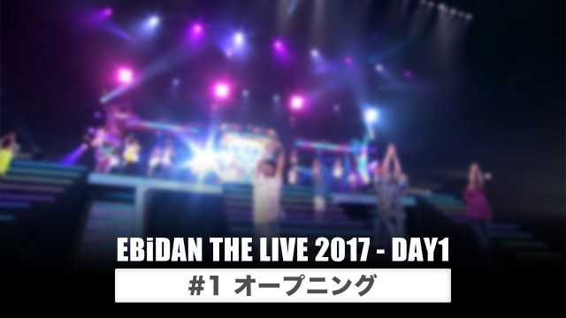 EBiDAN THE LIVE 2017 - DAY1 #1 オープニング