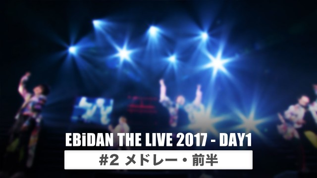 EBiDAN THE LIVE 2017 - DAY1 #2 メドレー前半