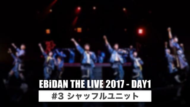 EBiDAN THE LIVE 2017 - DAY1 #3 シャッフルユニット