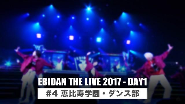 EBiDAN THE LIVE 2017 - DAY1 #4 恵比寿学園・ダンス部