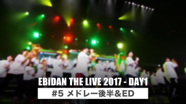EBiDAN THE LIVE 2017 - DAY1 #5 メドレー後半&エンディング