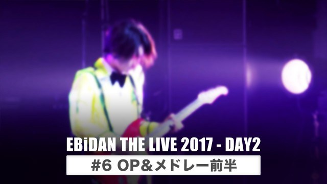 EBiDAN THE LIVE 2017 - DAY2 #6 OP&メドレー前半