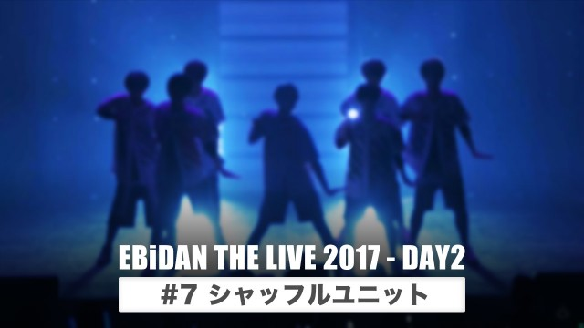 EBiDAN THE LIVE 2017 - DAY2 #7 シャッフルユニット