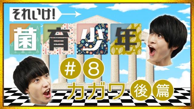 さくらしめじ「それいけ!菌育少年!」#8 カガワ後篇