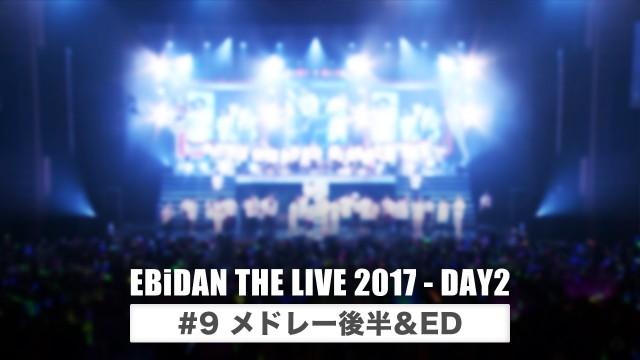 EBiDAN THE LIVE 2017 - DAY2 #9 メドレー後半&エンディング