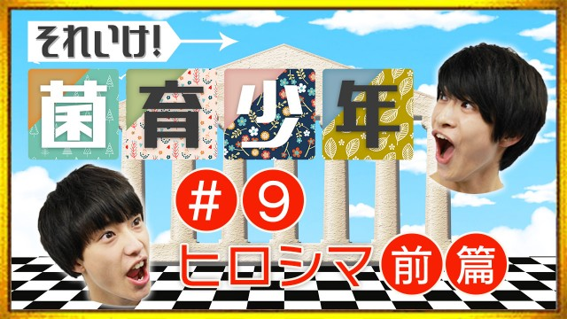 さくらしめじ「それいけ!菌育少年!」#9 ヒロシマ前篇