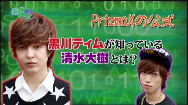超D.プリカスZ #7 2014年8月24日放送分