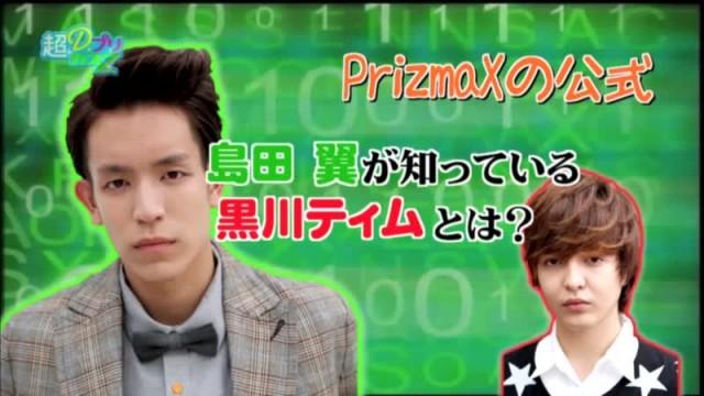 超D.プリカスZ #14 2014年10月5日放送分