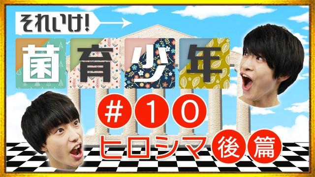さくらしめじ「それいけ!菌育少年!」#10 ヒロシマ後篇