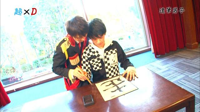 超×D #9 2013年3月7日配信分