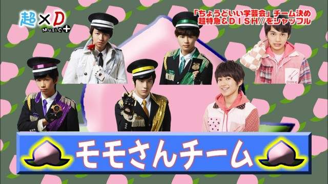 超×D Music+ #1 2013年4月2日配信分