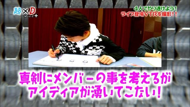 超×D Music+ #6 2013年5月7日配信分