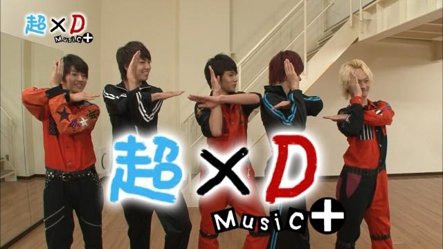 超×D Music+ #15 2013年7月9日配信分