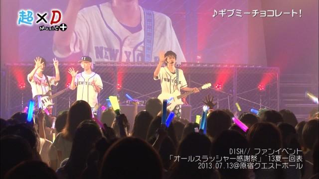 超×D Music+ #17 2013年7月22日配信分