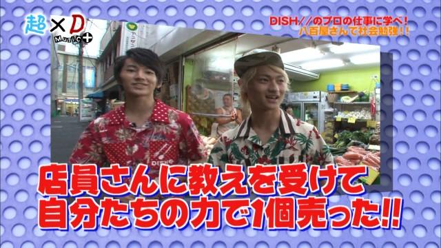 超×D Music+ #18 2013年7月30日配信分
