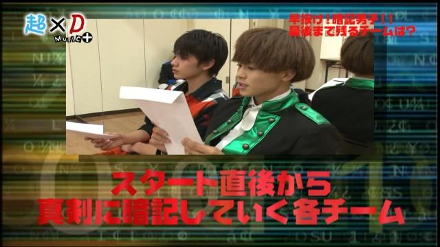 超×D Music+ #19 2013年8月5日配信分