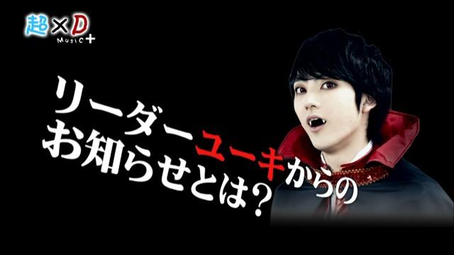 超×D Music+ #22 2013年8月26日配信分