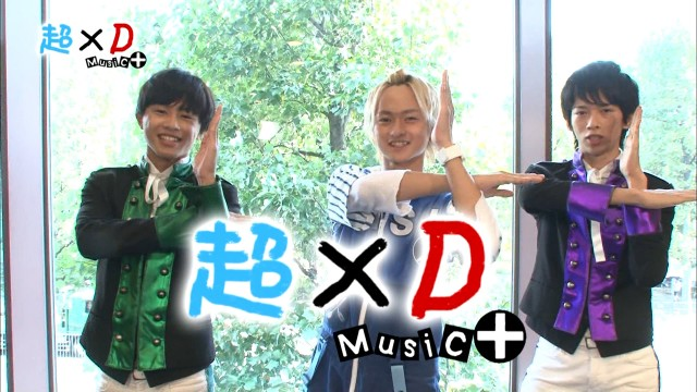 超×D Music+ #30 2013年10月22日配信分