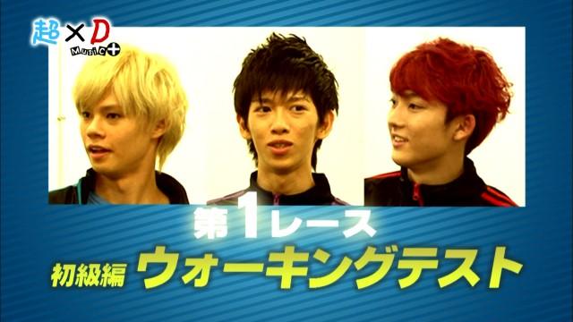 超×D Music+ #31 2013年10月29日配信分