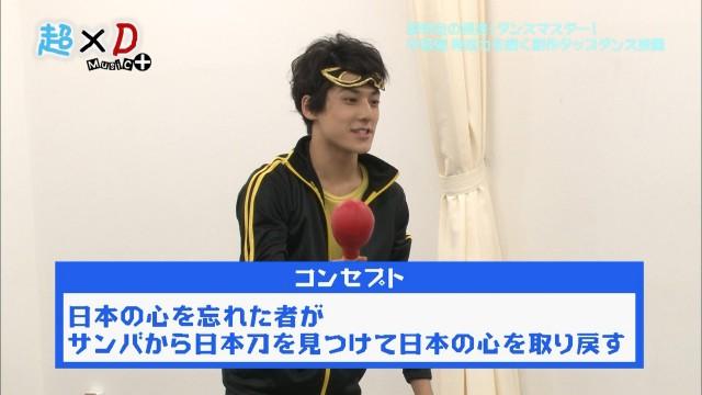 超×D Music+ #35 2013年11月26日配信分