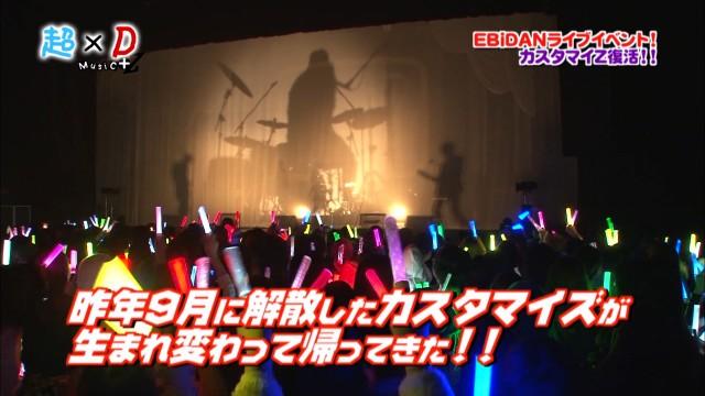超×D Music+Z #2 2014年1月14日配信分