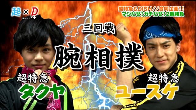 超×D Music+Z #3 2014年1月21日配信分