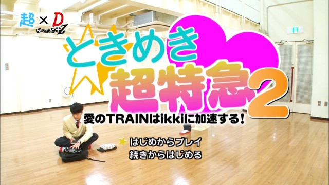 超×D Music+Z #8 2014年2月25日配信分