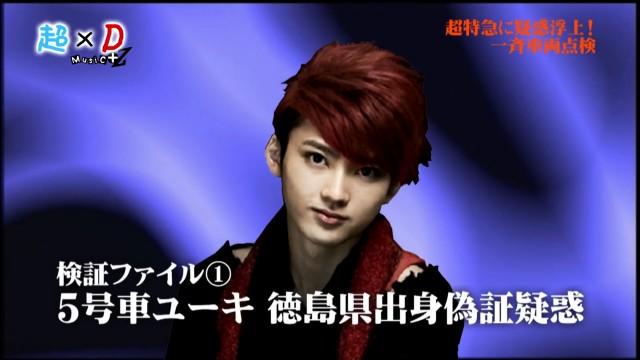 超×D Music+Z #9 2014年3月4日配信分