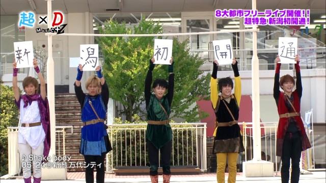 超×D Music+Z #25 2014年6月27日配信分