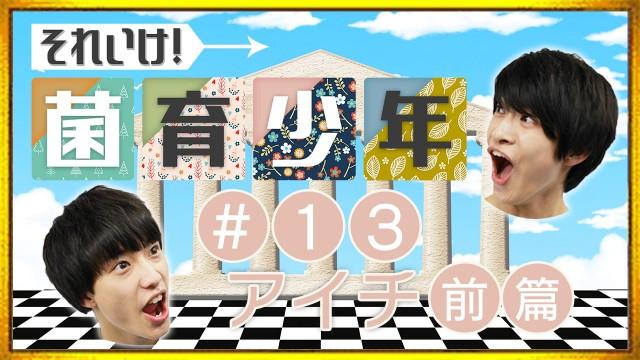 さくらしめじ「それいけ!菌育少年!」#13 アイチ前篇