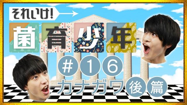 さくらしめじ「それいけ!菌育少年!」#16 カナガワ後篇