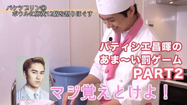DISH// パティシエ昌暉のあま~い罰ゲーム 後編 パート1