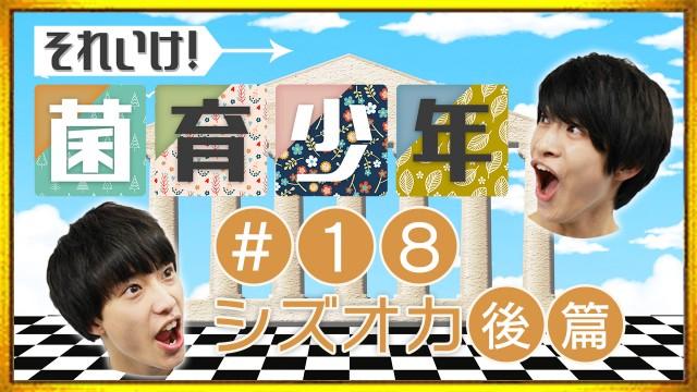 さくらしめじ「それいけ!菌育少年!」#18 シズオカ後篇