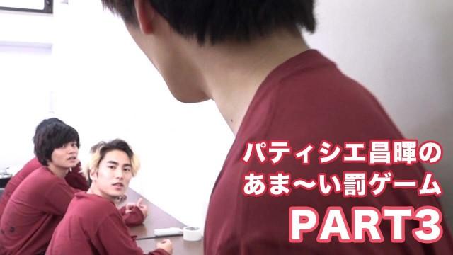 DISH// パティシエ昌暉のあま~い罰ゲーム 後編 パート2