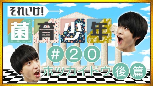 さくらしめじ「それいけ!菌育少年!」#20 ホッカイドウ後篇